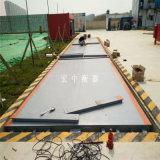 三明60吨收购站电子汽车衡