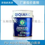 漆强 AQU-6734JN PU4分光净味耐黄白面漆 木器漆厂家直销