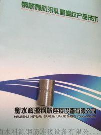 科源牌16钢筋连接套筒|直螺纹套筒