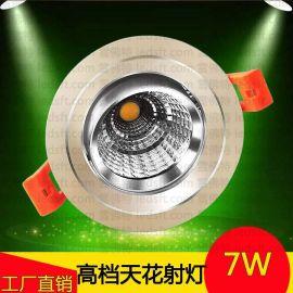 7W**天花COB射灯家居装饰照明常用天花灯