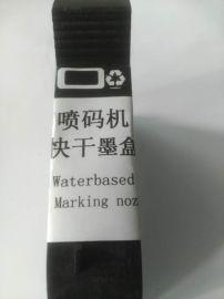 手持喷码机溶剂快干墨盒墨水,HP45墨盒