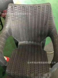 塑料编藤躺椅注塑模具 户外仿编藤椅子模具 板凳模具
