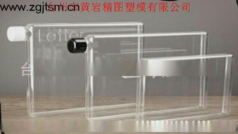 扁平式水壶模具  异形吹塑模具 异形注塑模具