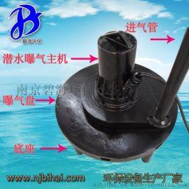 QXB4 离心式潜水泵式涌浪式增氧曝气机
