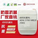 佳尼斯纺织抗菌剂AEM5700-MB20,用于纺织布料抗菌