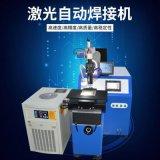 深圳200瓦激光自动焊接机不锈钢激光焊接