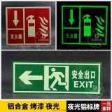 楼道出入安全指示牌夜光标识牌