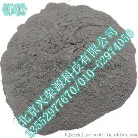 锑粉,金属锑粉,Sb Powder