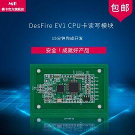 CUT100-DES DesFire EV1读卡模块