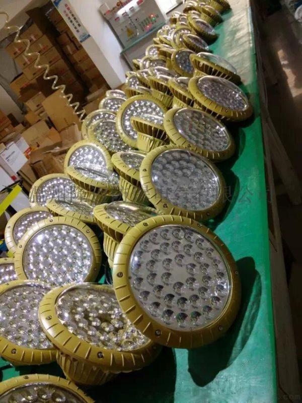防爆LED燈30W/40W/50W防爆燈