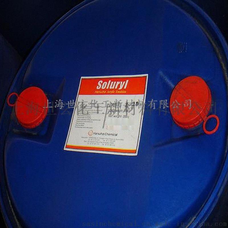 韩华水性木器漆涂料用丙烯酸乳液 RW-113 通用型