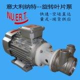 PRG800磁力无泄漏旋转叶片泵 高压泵 增压泵--**方形三相电机