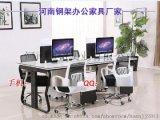 新乡钢架办公桌—隔断工位桌《厂家  资讯》