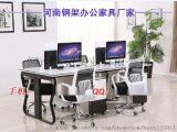 新鄉鋼架辦公桌—隔斷工位桌《廠家  資訊》