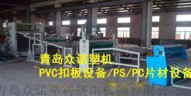 青岛PC塑料片材设备厂家