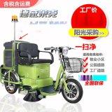 物业保洁用电动三轮迷你扫地车_小区公园道路用小型扫地车
