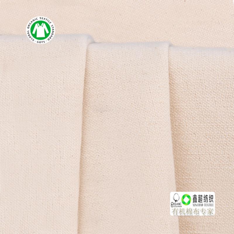 6安帆布全棉平纹布50*43有机棉布厂家直销