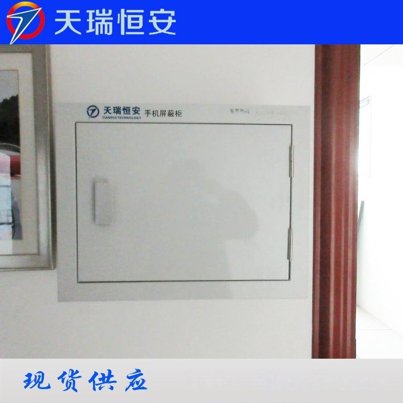 现货供应 北京12格手机信号屏蔽柜厂家 天瑞恒安