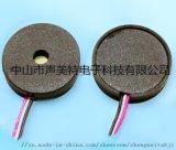 廠家直銷22045壓電自激式有源蜂鳴器小薄微型