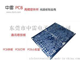 东莞中雷PCB线路板厂 安防监控PCB电路板