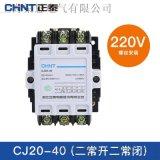 电动机交流接触器CJ20-630A正泰