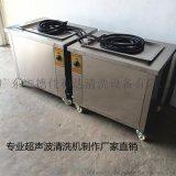 單槽超聲波清洗機 快速除油污超聲波清洗機