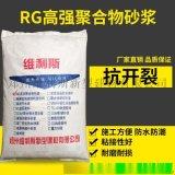 聚合物防水防腐砂漿 雙組份聚合物砂漿廠家直銷