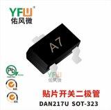 贴片开关二极管DAN217U SOT-323封装印字A7 YFW/佑风微品牌