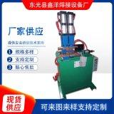 鋼筋氣動對焊機及各種異型自動焊機廠家供應