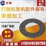 山东厂家销售方捆打捆机配件 离合器摩擦片石棉材质 小方捆配件