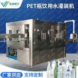 厂家定制PET瓶装饮用水灌装机 全自动三合一纯净水灌装机生产线
