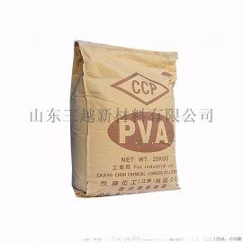 供应台湾长春聚乙烯醇2488,长春聚乙烯醇粉末