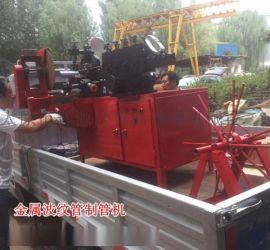 上饶市全自动金属波纹管机有优惠05mS