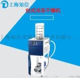 -50度 多歧管压盖型 冷冻干燥机