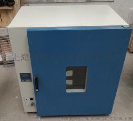 DHG-9070B电热恒温鼓风干燥箱