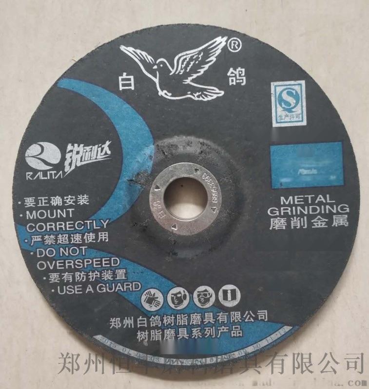 白鸽磨光片180mm高速树脂钹形片