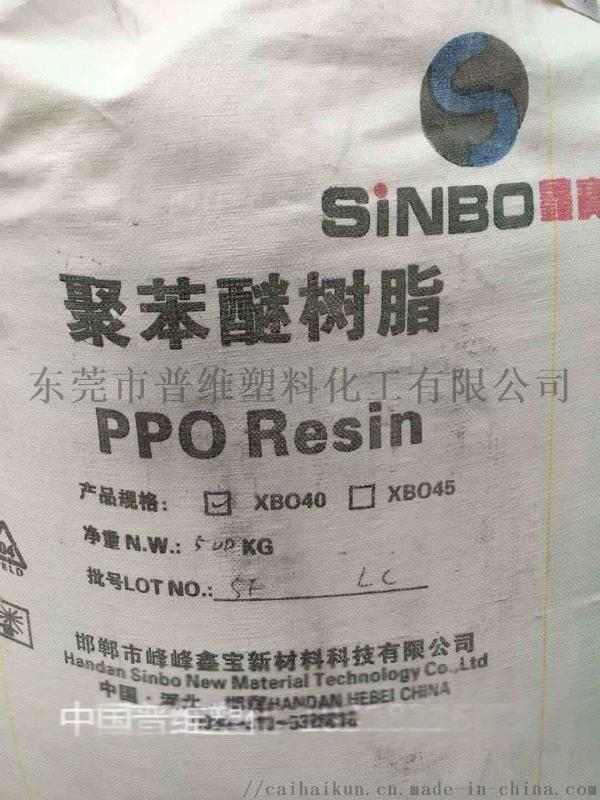 PPE粉/XB040聚苯醚粉/XB045邯郸鑫宝PPO原粉