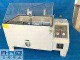 鹽霧測試設備 /複合式鹽霧試驗機