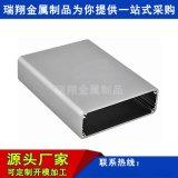 分體式電源鋁型材外殼編碼器鋁合金殼 散熱鋁盒廠家