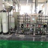 供应矿泉水生产用水设备 1吨反渗透设备 纯净水设备