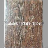 佛山 304木紋板現貨直銷 仿木紋不鏽鋼板加工