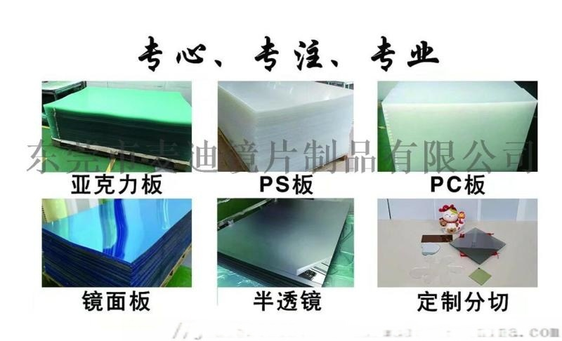 亚克力板材厂供应电镀亚克力透明板 亚克力镜片
