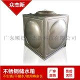珠海不锈钢方形保温水箱304 工程消防水箱厂家定制