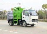 餐厨垃圾车  小型 凯马蓝牌餐厨垃圾车