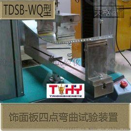 TDSB-WQ系列人造饰面板四点弯曲试验装置