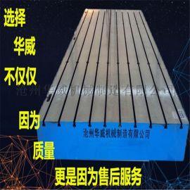 华威机械 铸铁平台_检验铸铁平板_机床工作台