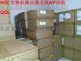 H3C交換機回收,回收華三交換機,S5130-28S-PWR-EI-D回收,MS4200-28TP-PWR回收