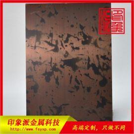 红铜发黑做旧不锈钢装饰板 佛山不锈钢厂家