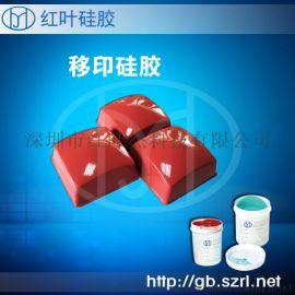 红叶硅胶供应移印胶头专用硅胶