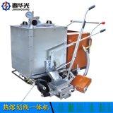 小型熱熔劃線機-廣東深圳市小工程用熱熔劃線一體機